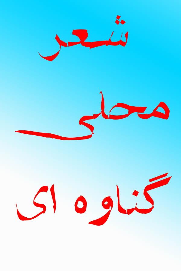 شعری محلی به گویش گناوهای از ایرج شمسیزاده: