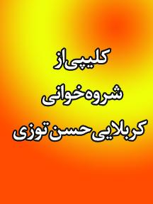 کلیپی از شروه خوانی کربلایی حسن توزی