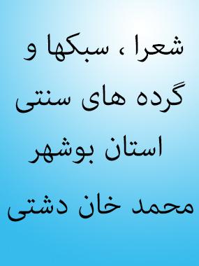 شعرا . سبکها و گرده های سنتی استان بوشهر
