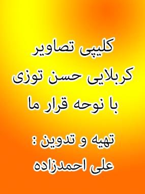 کلیپی از تصاویر کربلایی حسن توزی
