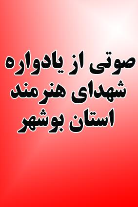 صوتی از یادواره شهدای هنرمند استان بوشهر
