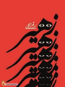 کربلایی توزی 18محرم93هیئت حضرت علی اصغرع بوشهریهای قم-2