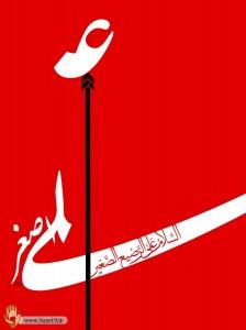 کربلایی توزی 17محرم۹۳هیئت حضرت علی اصغرع بوشهریهای قم-8