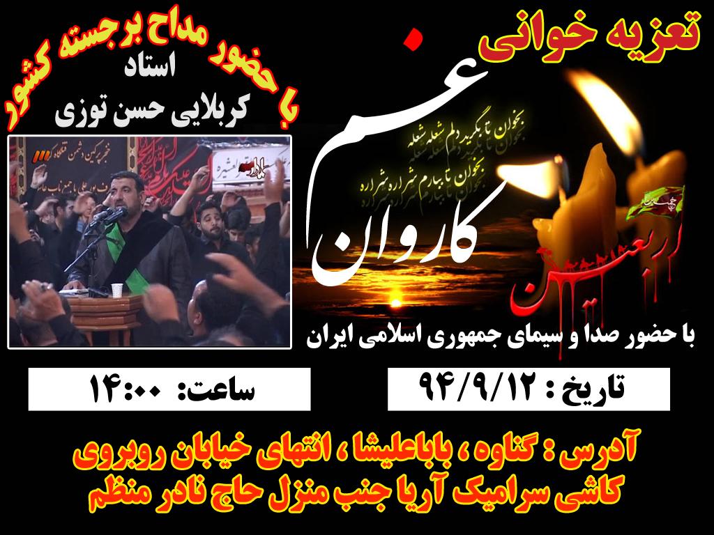 تعزی گونه کاروان غم (محله امامزاده)
