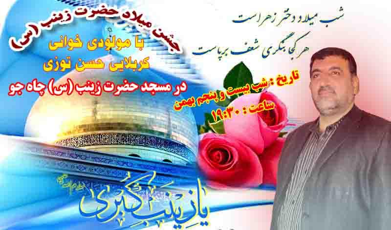 جشن میلاد حضرت زینب (س)
