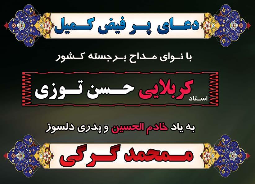 مرثیه سرایی کربلایی حسن توزی به یاد مرحوم محمد گرگی