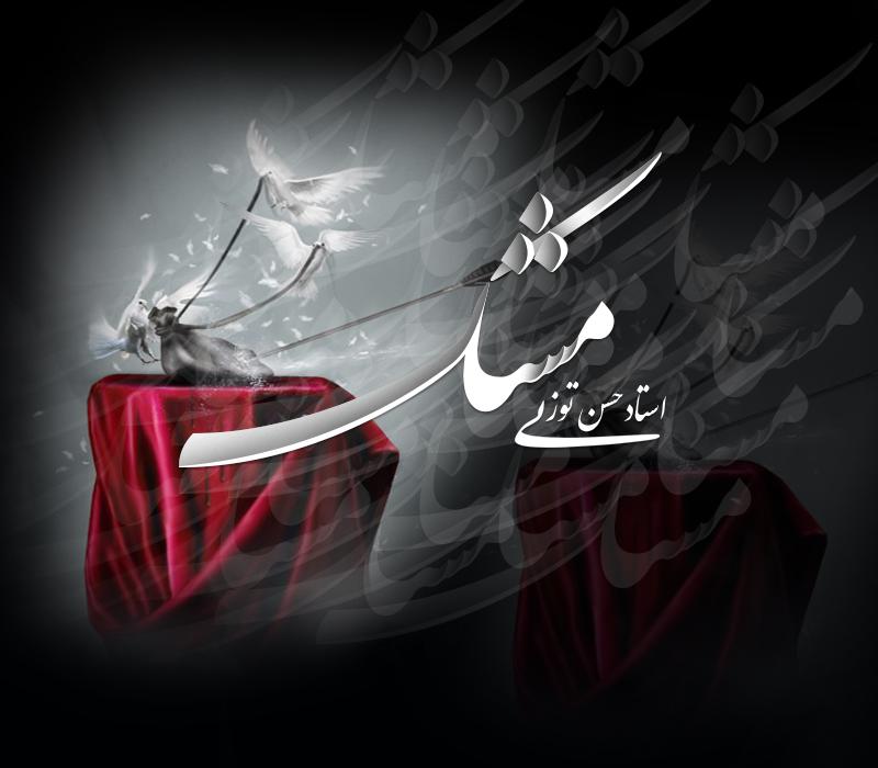 آهنگ های جدید از کربلایی حسن توزی آلبوم مشک