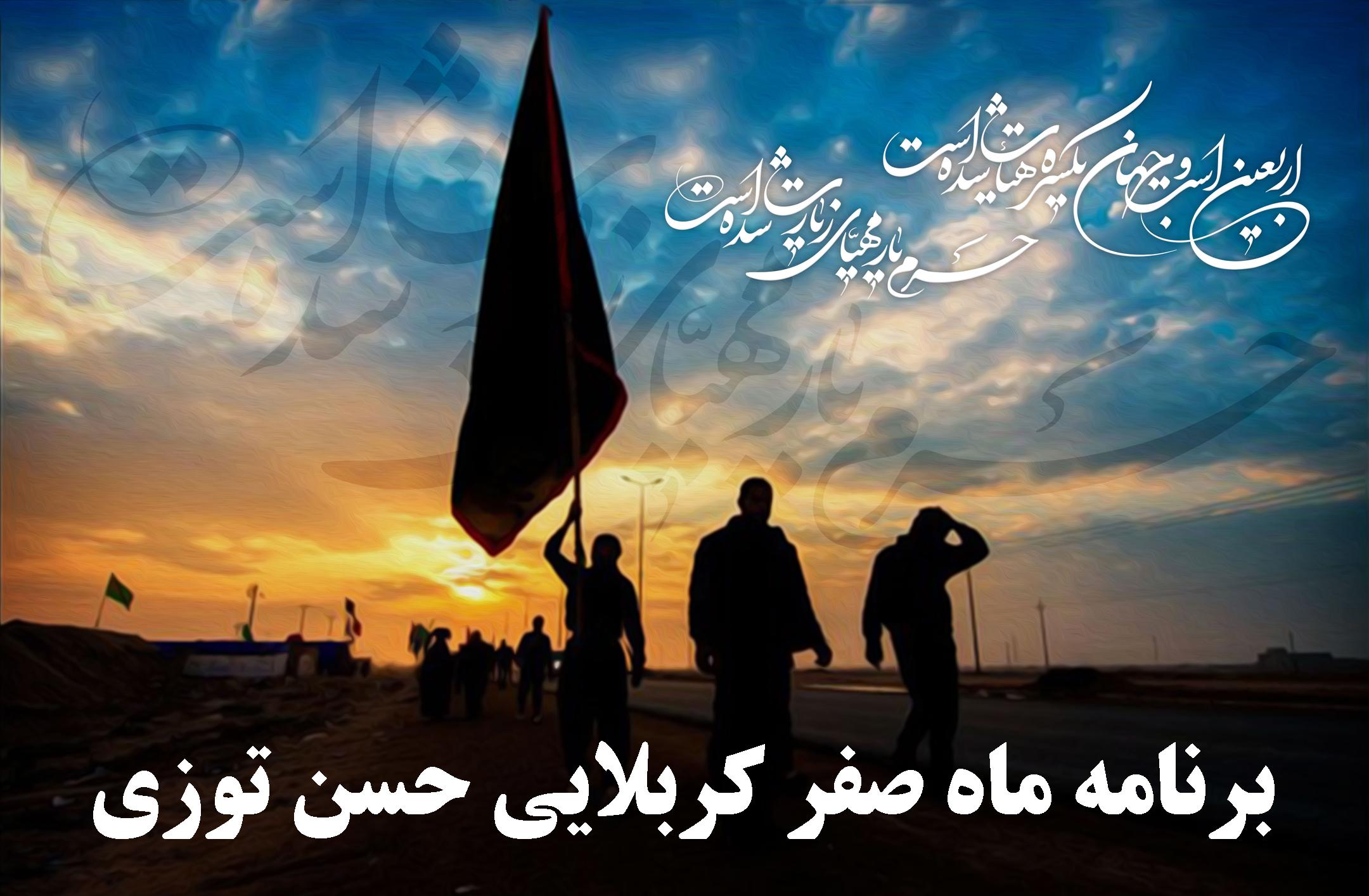 برنامه مراسمات ماه صفر کربلایی حسن توزی
