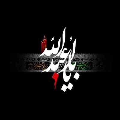 یزله کربلایی توزی از شبکه بوشهر