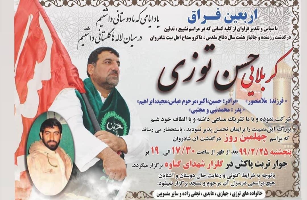 چهلمین روز کربلایی حسن توزی