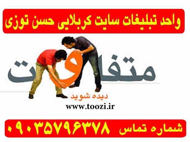 واحد تبلیغات سایت کربلایی حسن توزی