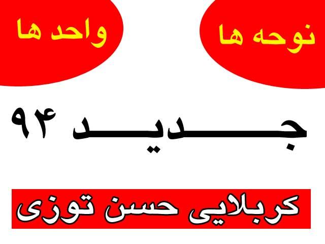 نوحه و واحد های جدید کربلایی حسن توزی سال94